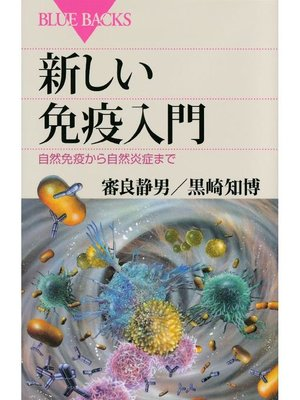 cover image of 新しい免疫入門 自然免疫から自然炎症まで: 本編