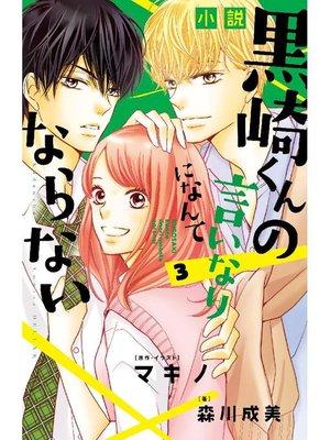 cover image of 小説 黒崎くんの言いなりになんてならない(3): 本編