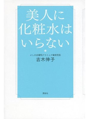 cover image of 美人に化粧水はいらない