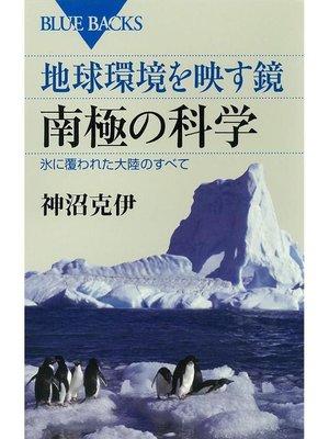 cover image of 地球環境を映す鏡 南極の科学 氷に覆われた大陸のすべて