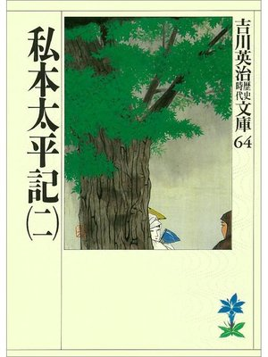 cover image of 私本太平記(二)