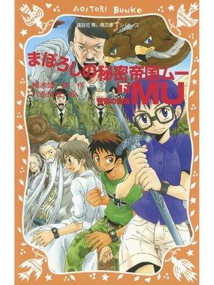 cover image of まぼろしの秘密帝国MU (下) 帝国の崩壊: 本編