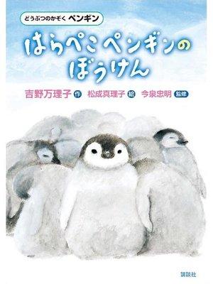 cover image of どうぶつのかぞく ペンギン はらぺこペンギンのぼうけん: 本編