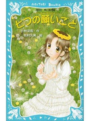 cover image of 七つの願いごと -泣いちゃいそうだよ-: 本編