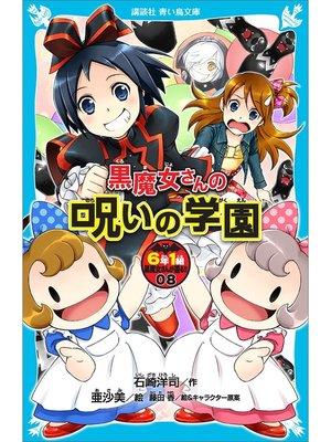 cover image of 6年1組 黒魔女さんが通る!! 08 黒魔女さんの呪いの学園