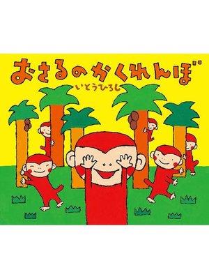 cover image of おさるのかくれんぼ: 本編