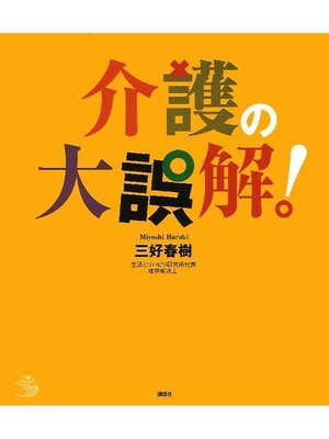 cover image of 介護の大誤解!