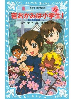 cover image of 若おかみは小学生!(13) 花の湯温泉ストーリー: 本編