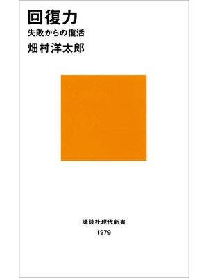 cover image of 回復力 失敗からの復活: 本編