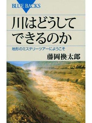 cover image of 川はどうしてできるのか 地形のミステリーツアーへようこそ
