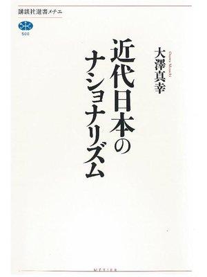 cover image of 近代日本のナショナリズム