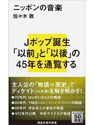 cover image of ニッポンの音楽