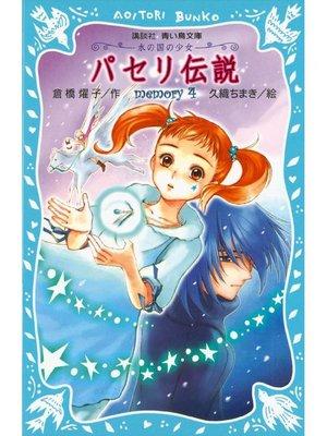 cover image of パセリ伝説 水の国の少女 memory 4: 本編
