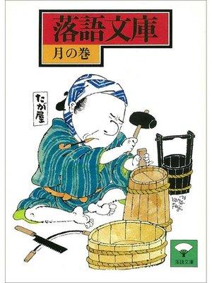cover image of 落語文庫(5) 月の巻