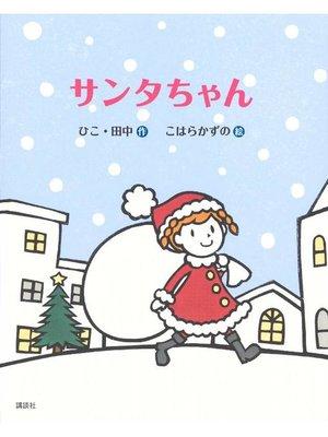 cover image of サンタちゃん: 本編
