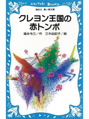 cover image of クレヨン王国の赤トンボ