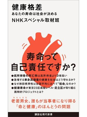 cover image of 健康格差 あなたの寿命は社会が決める
