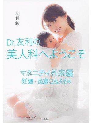 cover image of Dr.友利の美人科へようこそ マタニティ外来編 妊娠・出産Q&A64