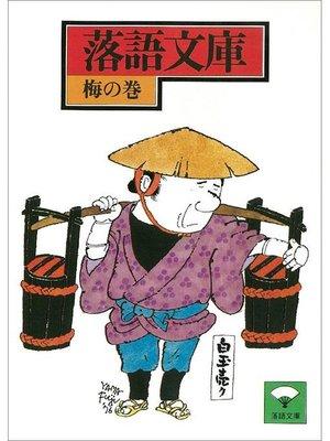 cover image of 落語文庫(3) 梅の巻
