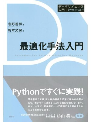 cover image of 最適化手法入門: 本編