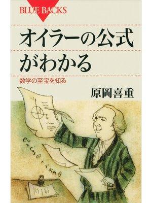 cover image of オイラーの公式がわかる 数学の至宝を知る: 本編