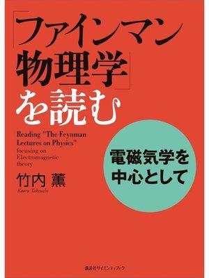 cover image of 「ファインマン物理学」を読む 電磁気学を中心として