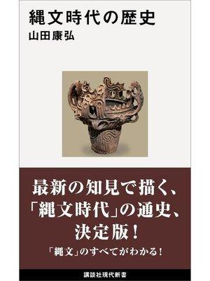 cover image of 縄文時代の歴史: 本編