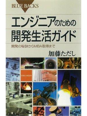cover image of エンジニアのための開発生活ガイド 開発の秘訣からMBA取得まで