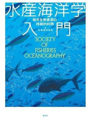 cover image of 水産海洋学入門 海洋生物資源の持続的利用