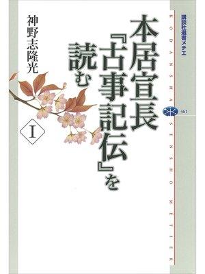 cover image of 本居宣長『古事記伝』を読む I