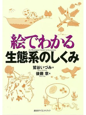 cover image of 絵でわかる生態系のしくみ