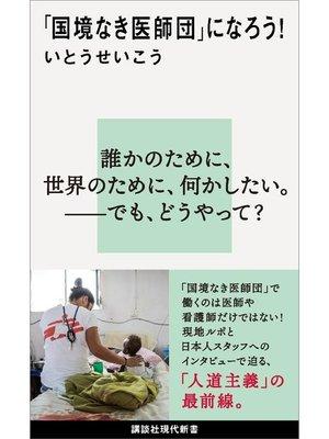 cover image of 「国境なき医師団」になろう!: 本編