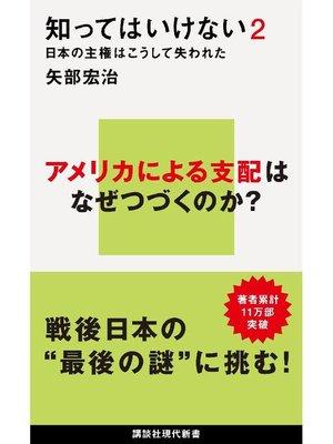 cover image of 知ってはいけない2 日本の主権はこうして失われた: 本編