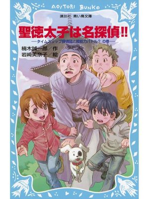 cover image of 聖徳太子は名探偵!! タイムスリップ探偵団と超能力バトル?の巻: 本編