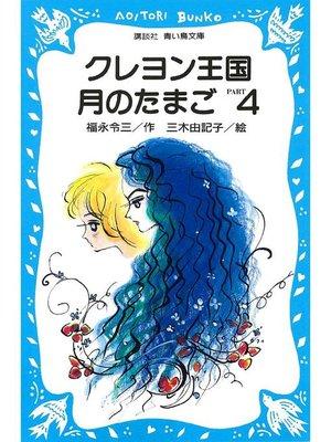 cover image of クレヨン王国月のたまご PART4