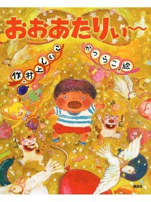 cover image of おおあたりぃ~: 本編