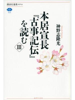 cover image of 本居宣長『古事記伝』を読む III