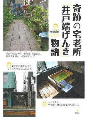 cover image of 奇跡の宅老所「井戸端げんき」物語