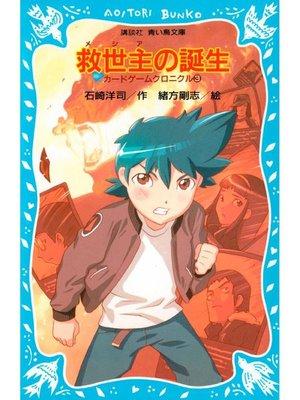 cover image of 救世主の誕生 カードゲームクロニクル(3): 本編