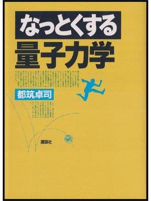 cover image of なっとくする量子力学