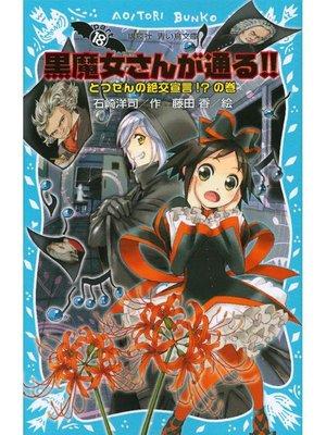 cover image of 黒魔女さんが通る!! PART18 とつぜんの絶交宣言!?の巻: 本編