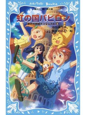 cover image of 虹の国バビロン 摩訶不思議ネコ ムスビ(3): 本編