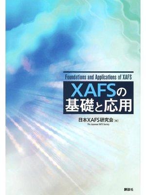cover image of XAFSの基礎と応用: 本編