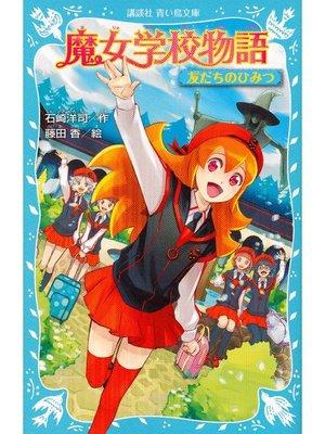 cover image of 魔女学校物語 友だちのひみつ: 本編