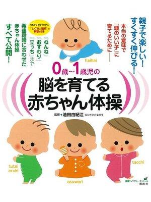 cover image of 0歳~1歳児の脳を育てる赤ちゃん体操 本当の意味で「頭のいい子」に育てるために