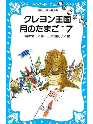 cover image of クレヨン王国月のたまご PART7