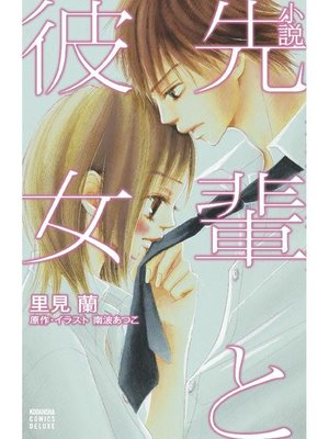 cover image of 小説 先輩と彼女
