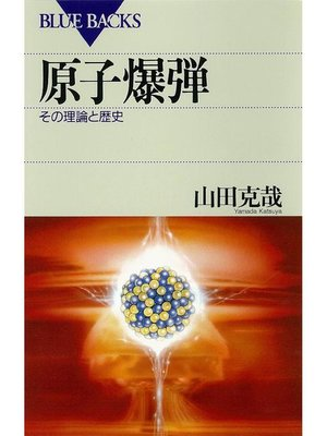 cover image of 原子爆弾 その理論と歴史: 本編