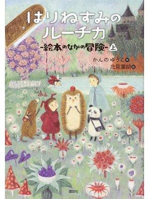 cover image of はりねずみのルーチカ  絵本のなかの冒険(上): 本編