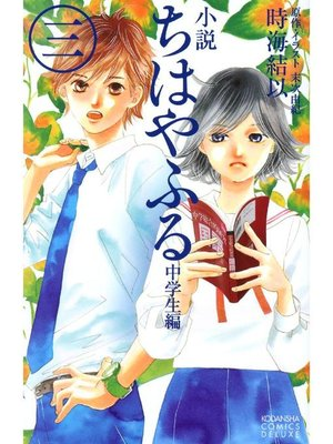 cover image of 小説 ちはやふる 中学生編(3)